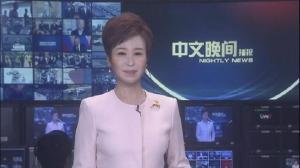 2019年04月29日中文晚间播报