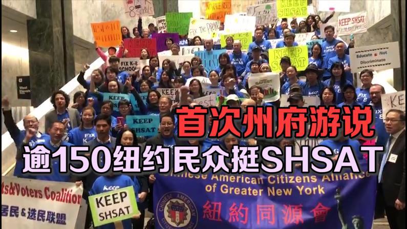 首次州府游说 逾150纽约民众挺SHSAT