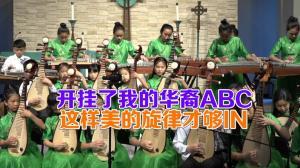 开挂了我的华裔ABC 这样美的旋律才够IN