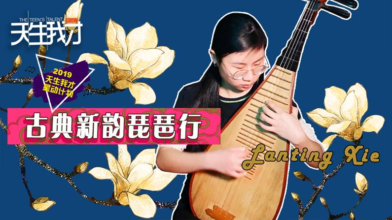 Lanting Xie:古典新韵琵琶行