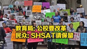 纽约市议会讨论公校问题 华裔社团高呼保留SHSAT