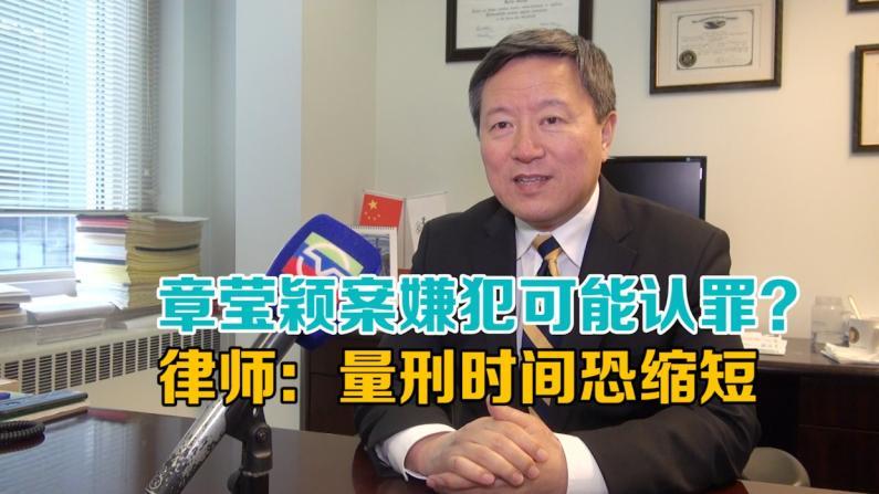 【最新】章莹颖案嫌犯可能认罪? 律师:量刑审判时间恐缩短