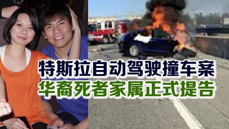 特斯拉自动驾驶撞车案 华裔死者家属正式提告