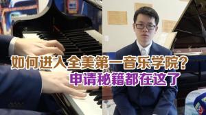 如何获伊斯曼音乐学院青睐?华裔少年做了这件事