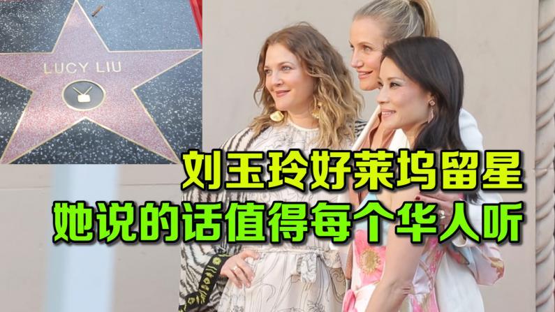 刘玉玲好莱坞留星 她说的话值得每个华人听