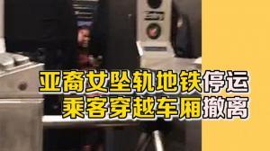 亚裔女坠轨地铁停运 乘客穿越车厢撤离