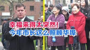幸福来得太突然!今年市长这么照顾华埠