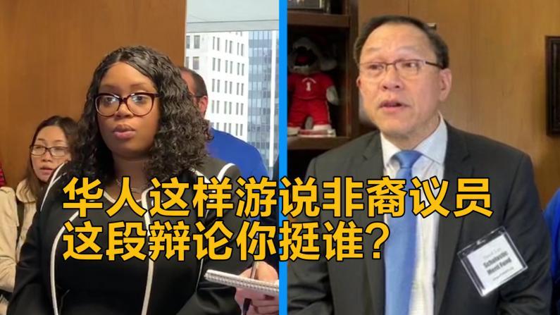 华人这样游说非裔议员 这段辩论你挺谁?