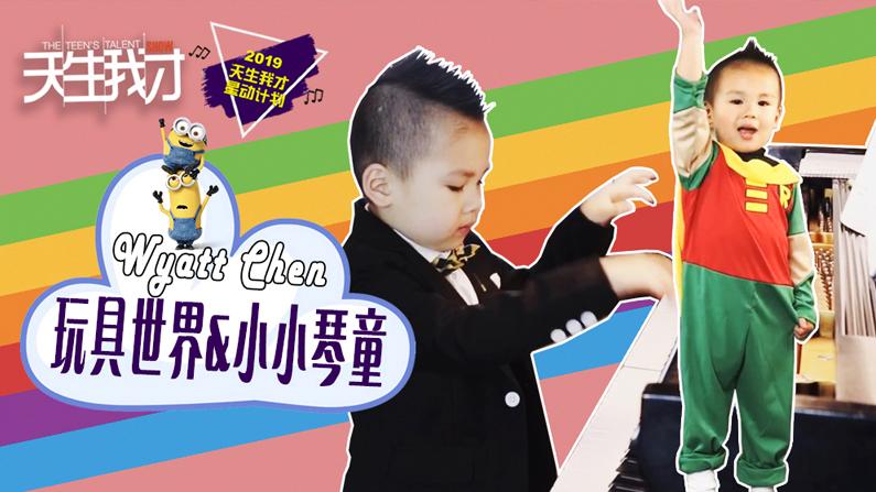 Wyatt Chen:玩具世界&小小琴童
