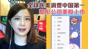 全球医美消费中国第一 整形公司美股上市大涨