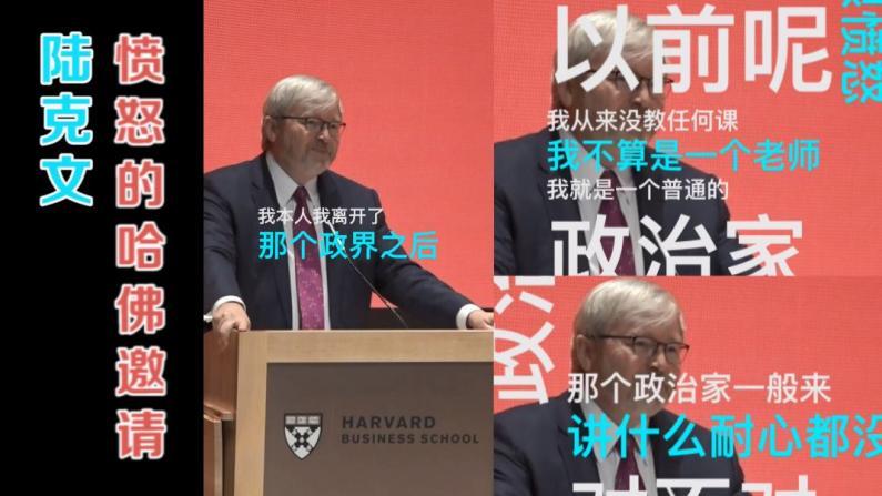 陆克文 愤怒的哈佛邀请