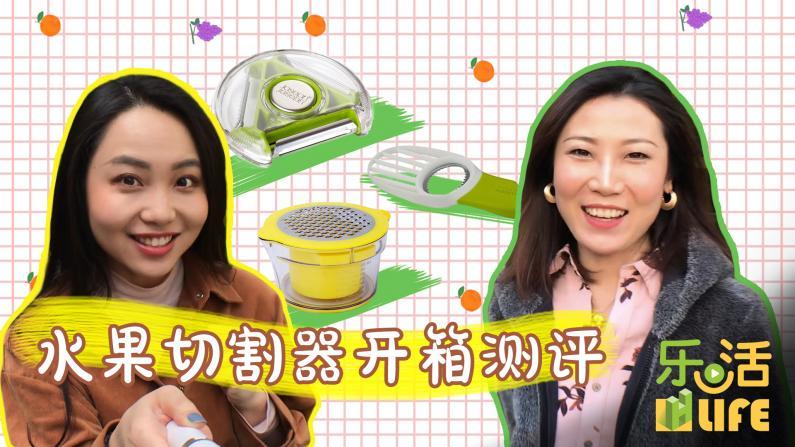 【乐活视频】水果切割器开箱测评!