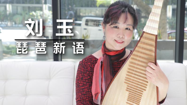 """【洛城会客室】刘玉:琵琶的""""好莱坞之行"""""""