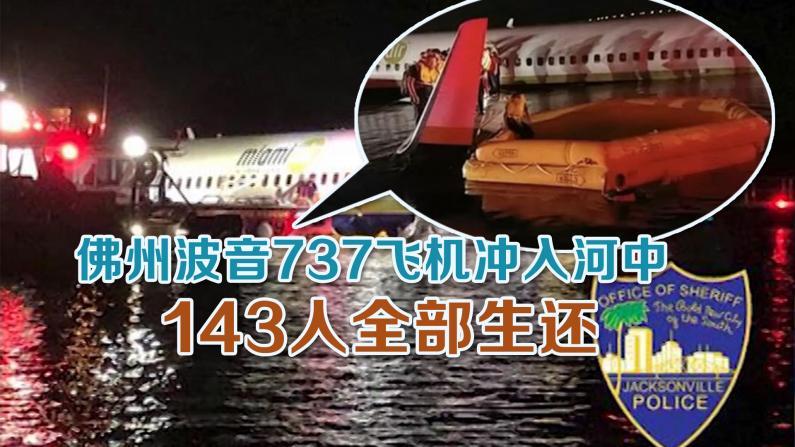 佛州波音737飞机冲入河中 143人全部生还