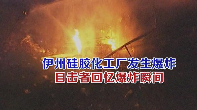 伊州硅胶化工厂发生爆炸 目击者回忆爆炸瞬间