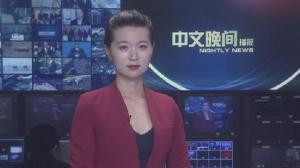 2019年05月04日中文晚间播报
