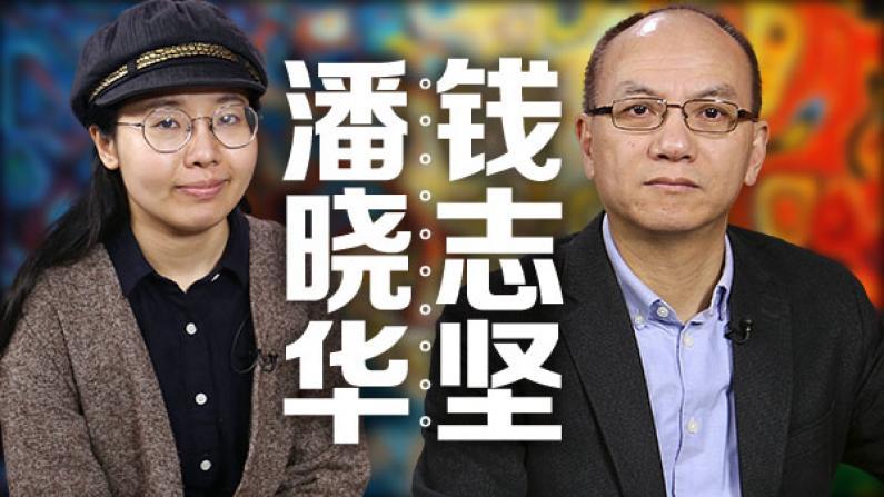 [纽约会客室]钱志坚 潘晓华:跨文化的实践