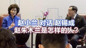 赵小兰对话赵锡成 赵朱木兰是怎样的人?