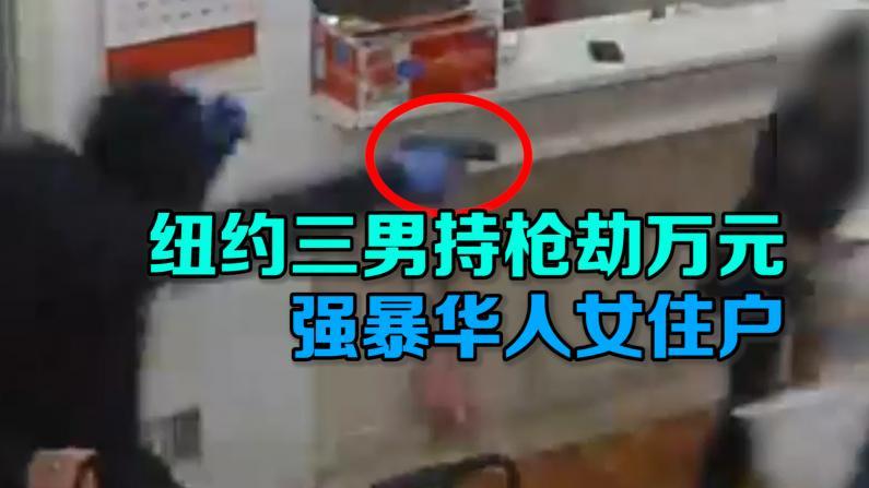 纽约三男持枪劫万元 强暴华人女住户