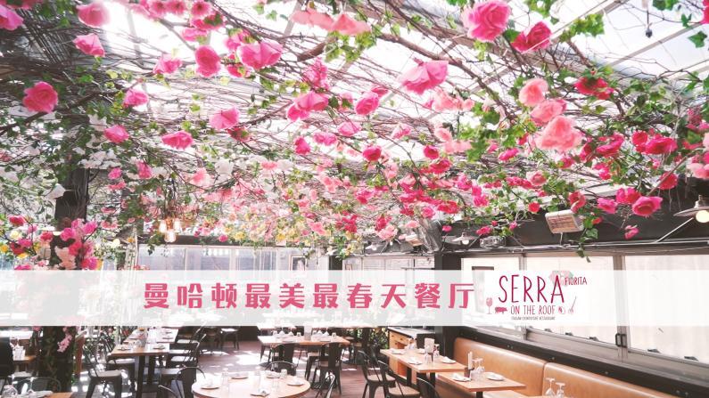 这可能是曼哈顿最美的春季餐厅