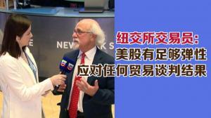 纽交所交易员:美股有足够弹性应对任何贸易谈判结果