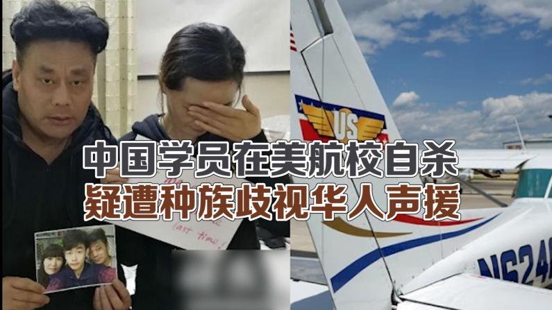 中国学员在美航校自杀 疑遭种族歧视华人声援