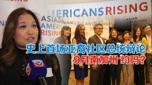 史上第一场亚裔社区总统辩论 9月相约南加州?