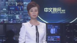 2019年05月06日中文晚间播报