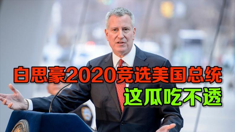 白思豪2020竞选美国总统 这瓜吃不透