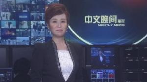 2019年05月07日中文晚间播报