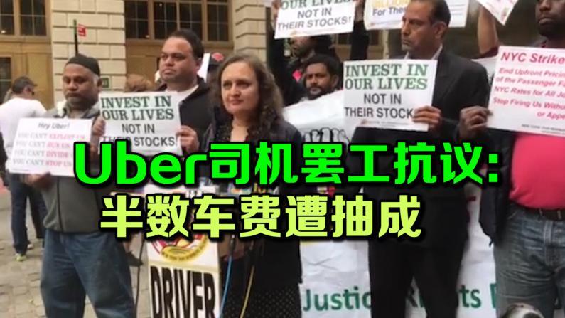 纽约Uber司机罢工抗议:半数车费都遭抽成