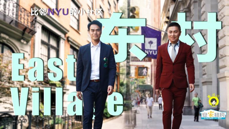 【东游记】比邻NYU的多元社区——东村