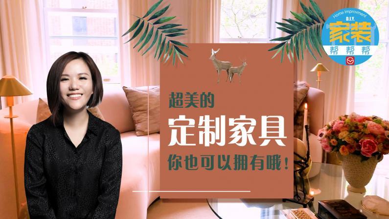 预告:室内设计师Christine带你了解定制家居的前世今生!