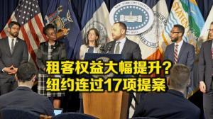 纽约市议会通过17项提案 保护租客缓解可负担住房稀缺