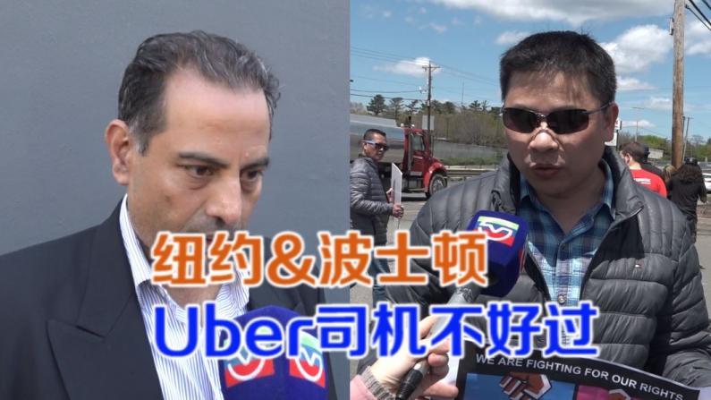 纽约&波士顿 Uber司机不好过