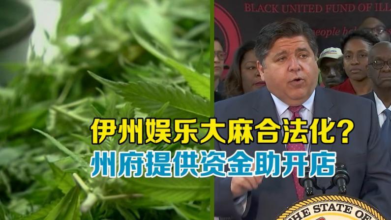 伊州娱乐大麻合法化? 州府提供资金助开店