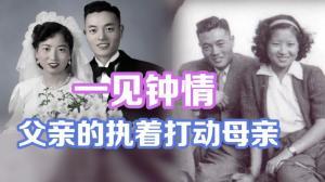 赵小兰父母的爱情:一见钟情 父亲的执着打动母亲
