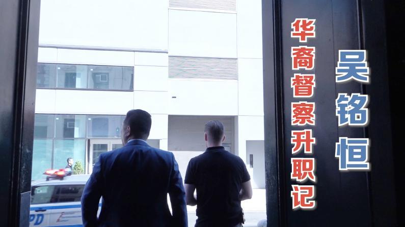 华裔督察升职记——吴铭恒
