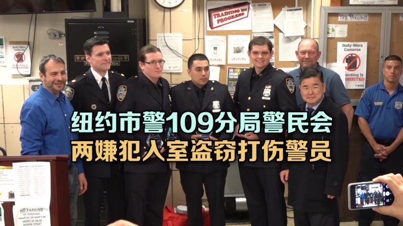 纽约市警109分局警民会 两嫌犯入室盗窃打伤警员