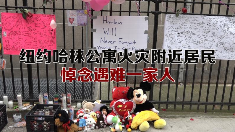 纽约哈林公寓火灾附近居民悼念遇难一家人