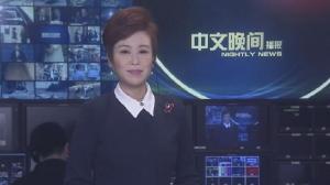 2019年05月09日中文晚间播报