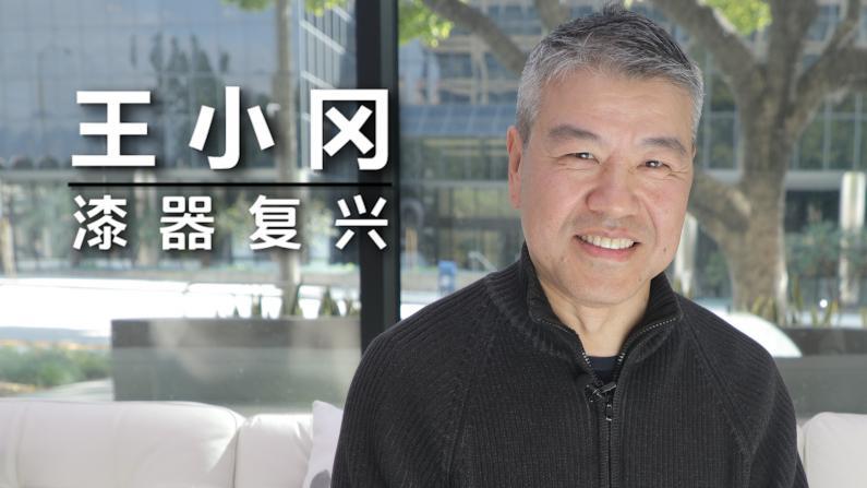 【洛城会客室】王小冈:古老漆器的复兴路