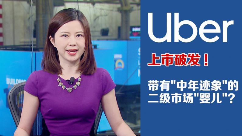 "Uber上市破发!带有""中年迹象""的二级市场""婴儿""?"