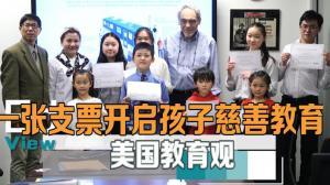 【美国教育观】一张支票开启孩子的慈善教育