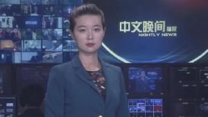 2019年05月10日中文晚间播