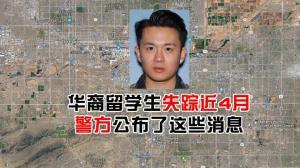 华裔留学生失踪近4月 警方公布了这些消息