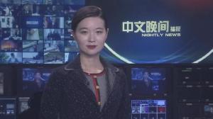 2019年05月11日中文晚间播报