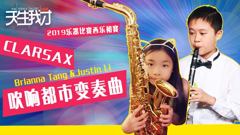 CLARSAX (Brianna Tang&Justin Li):吹响都市变奏曲