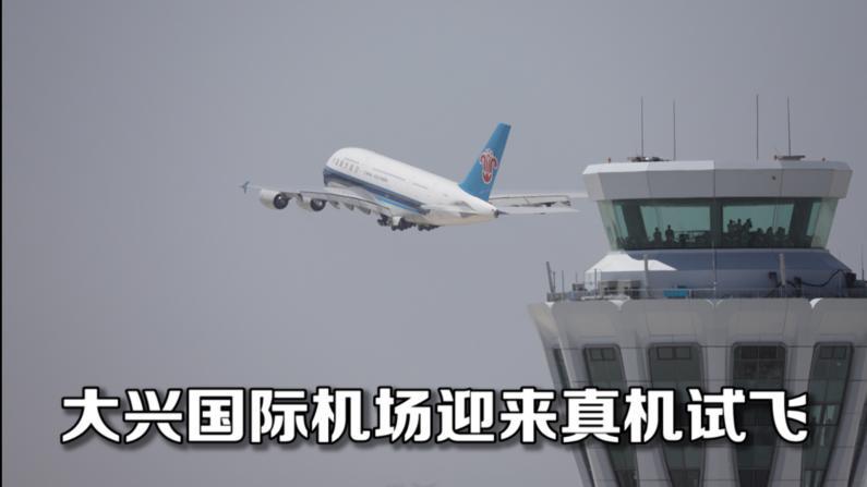 北京大兴国际机场迎来真机试飞