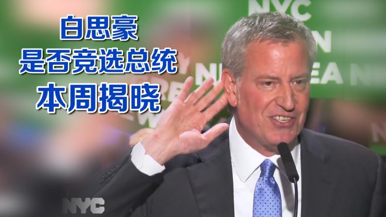 """纽约""""绿色新政""""针对川普? 白思豪是否竞选总统本周揭晓"""